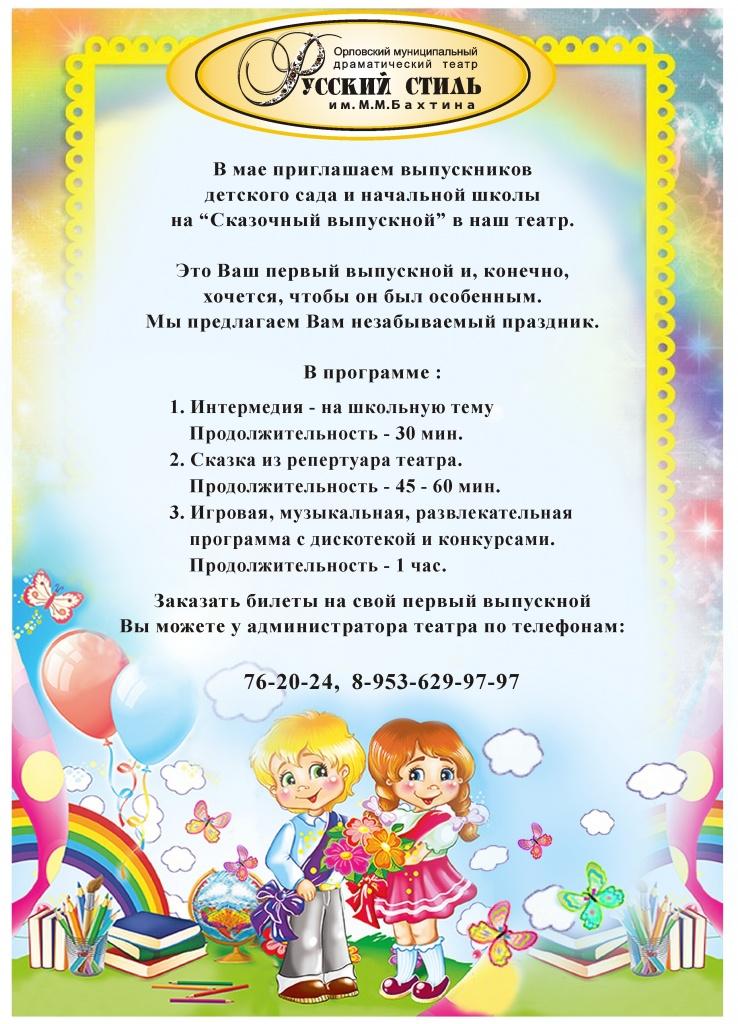 Выпускной А4