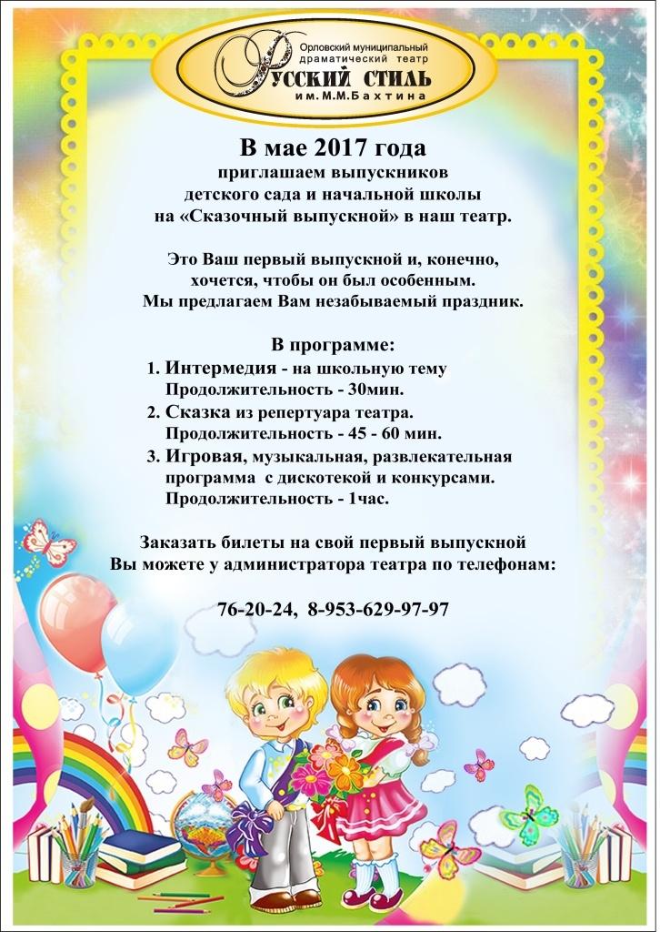 выпускные садик-школа 2017