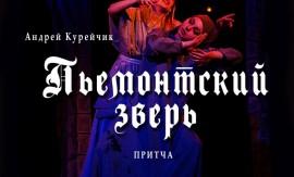 Афиша_Зверь_А3