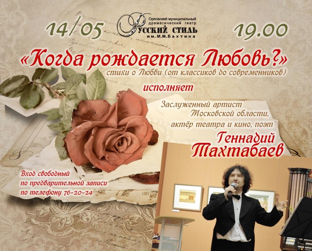 Афиша - Тахтабаев